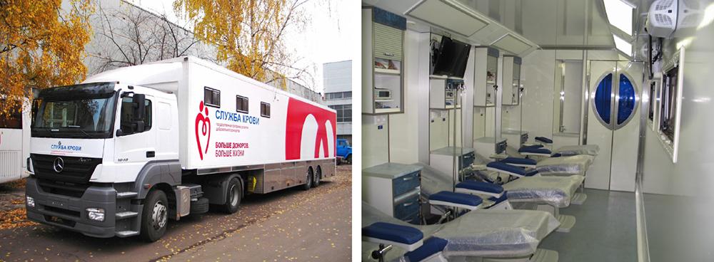 Производство мобильных комплексов заготовки крови (МКЗК)