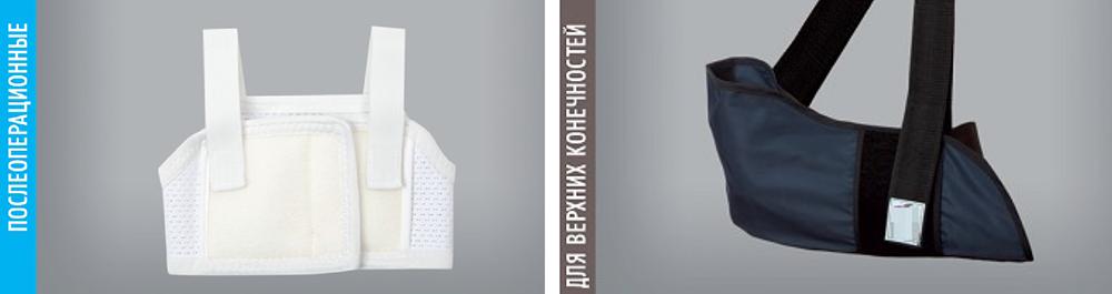 Производство ортопедических изделий